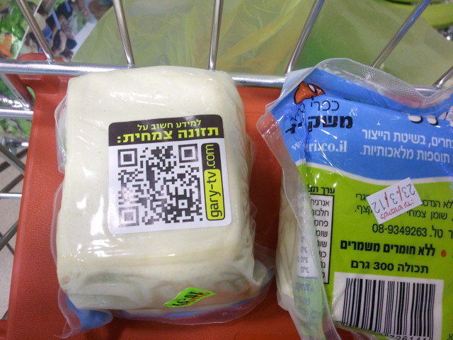 """gary-tv.com"" on packages of tofu in Israel"
